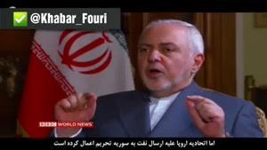 توضیحات ظریف در مورد توقیف نفتکش ایرانی
