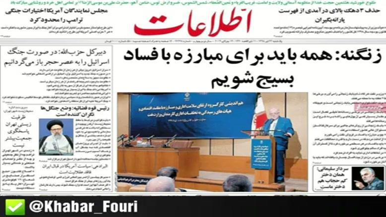 صفحه اول روزنامه های یکشنبه ۲۳ تیر ۹۸
