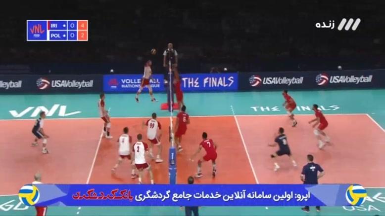 ست اول والیبال ایران - لهستان
