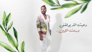 عبدالله طارق - دعيت الله(حصريا) ٢٠١٩