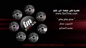 محمد السالم - هلاو هلاو ٢٠١٩