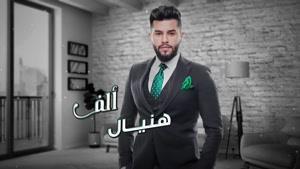 محمد السالم - أبويه بويه