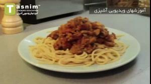 اسپاگتی بولونیایی گوشت | فیلم آشپزی