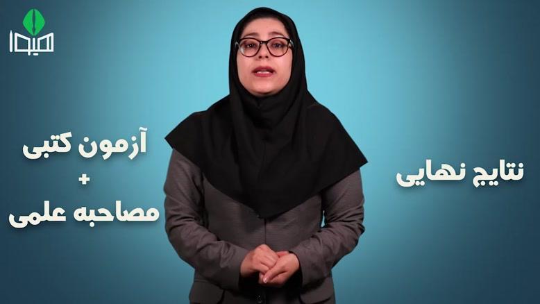 جزئیات برگزاری مصاحبه دکتری دانشگاه های سراسری