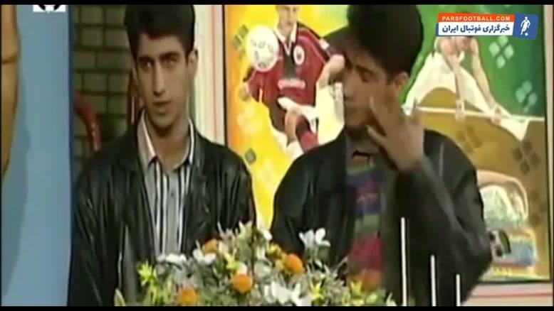 یلمی قدیمی از حضور فرهاد و فرزاد مجیدی در یک مسابقه تلویزیونی