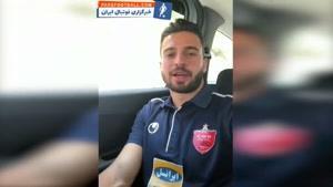 حمله تند بازیکن مازاد پرسپولیس به ایرج عرب