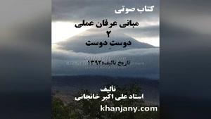 مبانی عرفان عملی 2 - دوست دوست
