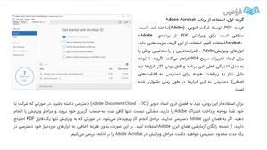 آموزش کاربردی نحوه ویرایش فایل های PDF