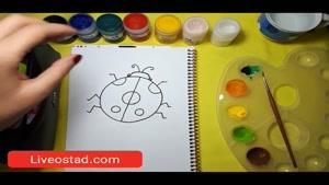 آموزش نقاشی برای کودکان - نقاشی کفشدوزک