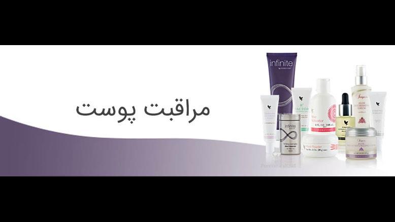 چه محصولات مراقبتی قبل از آرایش استفاده کنیم
