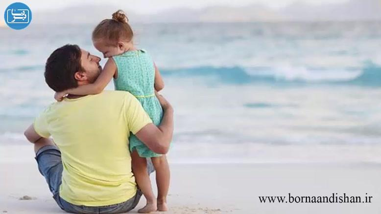 پدران با فرزندان دختر خود چه رفتاری باید داشته باشند؟