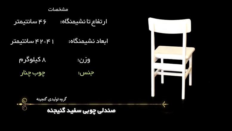 صندلی چوبی سفید گنجینه