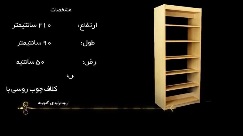 قفسه کتاب دو طرفه