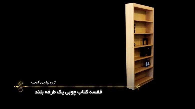 قفسه کتاب یک طرفه بلند