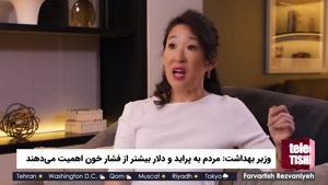 نماشا -  وزیر بهداشت: مردم به پراید و دلار بیشتر از فشار خون اهمیت می