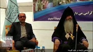 نماشا - آئین مذهبی ارامنه در «قره کلیسا»