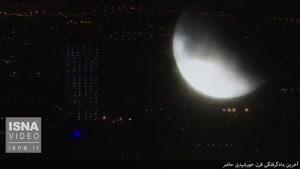 نماشا - آخرین ماهگرفتگی قرن خورشیدی حاضر