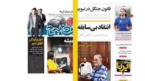 تماشا- مهمترین اخبار ایران و جهان 27 تیر 98