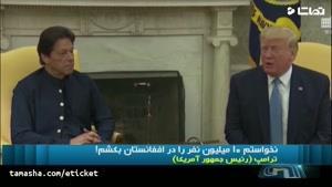 tamasha- واکنش تند افغانستان به اظهارات رئیس جمهور آمریکا
