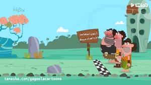 تماشا- مجموعه انیمیشن گاگولا - کاریابی