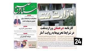 tamasha - تیتر جدیدترین اخبار ایران و جهان