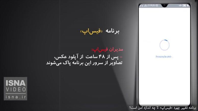 آیا اپلیکیشن فیس اپ امن است ؟!