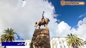 الجزایر (عجایب مرموز آفریقا)