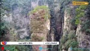 کوهستان تیانزی چین، پسر آسمان در قلب کوهستان - بوکینگ پرشیا