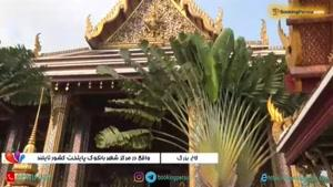 کاخ بزرگ بانکوک تایلند مکانی زیبا و جذاب وباستانی - بوکینگ پرشیا