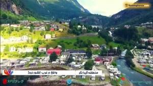 منطقه گیرانگر نروژ بهترین مکان برای پیاده روی در جهان - بوکینگ پرشیا