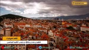 شهر بندری اسپیلیت کرواسی تلفیق سنت و مدرنیته  - بوکینگ پرشیا BookingPe