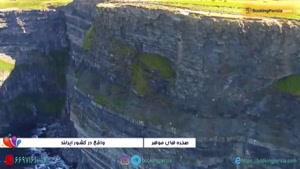 صخره های موهر ایرلند مکان فیلمبرداری فیلم هری پاتر - بوکینگ پرشیا