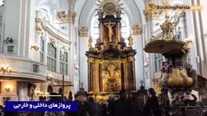 چرا مردم هامبورگ آلمان، ایرانی ها را دوست دارند؟-بوکینگ پرشیا