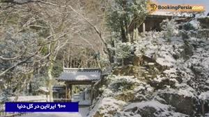 چرا شهر کیوتو بهترین مقصد گردشگری ژاپن است؟(سفر به دوران سامورایی ها )