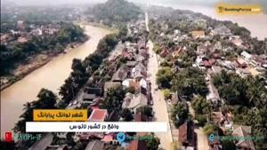 لوانگ پرابانگ لائوس بهترین شهر باستانی به انتخاب یونسکو - بوکینگ پرشیا
