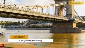 بوداپست مجارستان زیباترین شهر شرقی اروپا - بوکینگ پرشیا bookingpersi