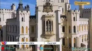 قلعه لوبوکا در جمهوری چک مکانی با معماری قرون وسطی - بوکینگ پرشیا