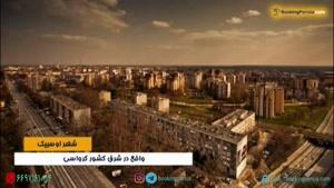 شهر اوسیک کرواسی شهری جذاب و سرشار از مناظر زیبا - بوکینگ پرشیا bookin