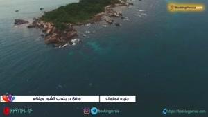 جزیره فوکوک ویتنام زیباترین جزیره ناشناخته جهان - بوکینگ پرشیا