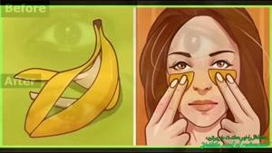 اثرات معجزه گر موز بر پوست !