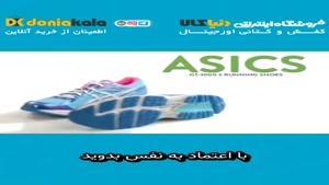 معرفی یکی از جدیدترین و بهترین کتانی های آسیکس مدل asics gt-۱۰۰۰ ۳ run