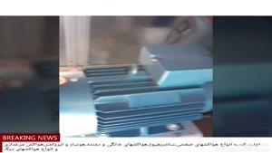 ساخت وطراحی انواع هواساز ،هواساز هایژنیک تولید کننده انواع هواساز