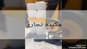 تولیدکننده انواع مکنده بامدیریت مهندس سوری ۰۹۱۲۱۸۶۵۶۷۱