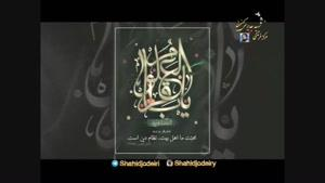نماهنگ امام محمد باقر علیه السلام