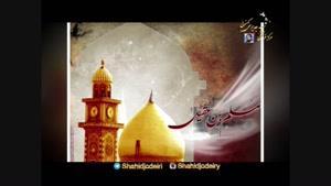 نماهنگ حضرت مسلم ابن عقیل (ع)