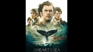 در دل دریا -  In the Heart of the Sea  2015