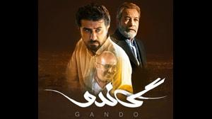 گاندو 11