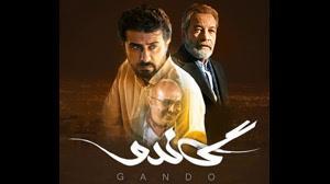 گاندو 9