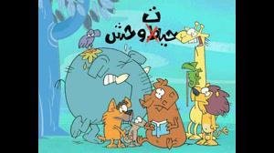 انیمیشن حیات وحش
