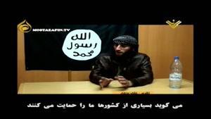 داعش 3 - جنایات